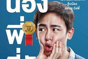 2PM Nickhun's New Movie Tops Thailand Box Office