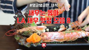 LA 새우 맛집 모음 8