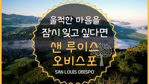 샌 루이스 오비스포 BEST 힐링 여행