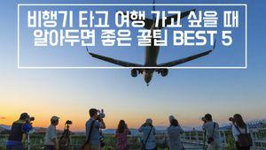 비행기 타고 여행가고 싶을 때 알아두면 좋은 꿀팁 BEST 5