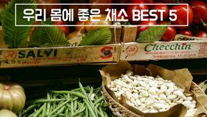 우리 몸에 좋은 채소 BEST 5