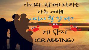 게 낚시 Crabbing 가족 여행!