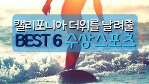 더운 여름철 수상스포츠 BEST 6
