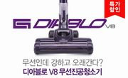 완벽한 무선진공 청소기 '디아블로 V8'