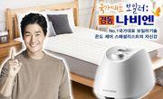 친환경 매트와의 콜라보레이션 컴포트 메이트 온수매트