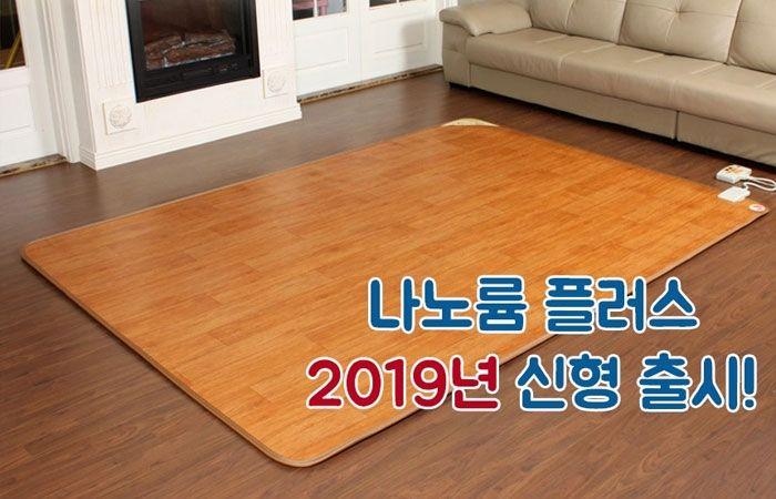 [일월] 2019년 나노륨 플러스 온돌마루