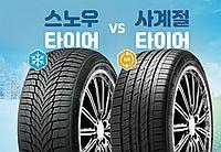 스노우 타이어와 사계절 타이어, 뭐가 다를까?