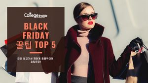 Black Friday 쇼핑 꿀팁 Top 5