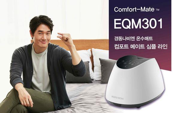 (경동나비엔) EQM 슬림형 메이트 온수매트