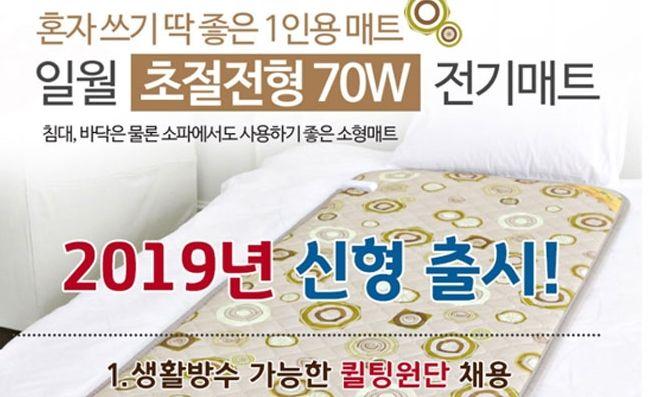 [일월] 2019년형 70W 초절전형 싱글 온열 매트