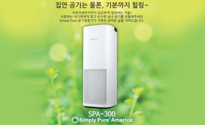 심플리 퓨어(Simply pure) 공기 청정기