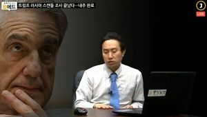 트럼프 러시아 스캔들 조사 끝났다…내주 완료