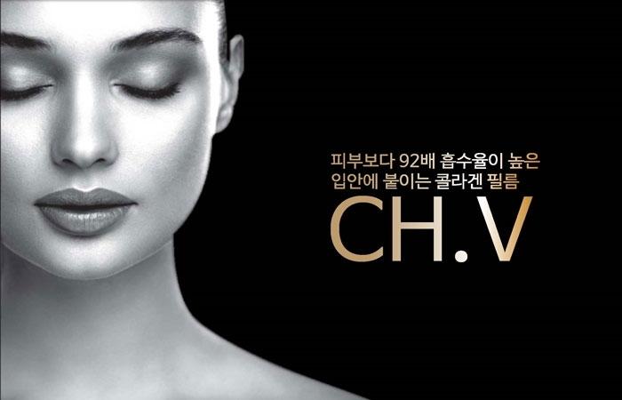 서울 제약이 만든 세계 최초 먹는 콜라겐 필름 Ch.v