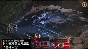 풀러턴 공항, 경비행기 폭발사고로 조종사 사망