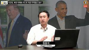 시진핑, 북한 비핵화 카드로 미중 무역협상 '꼼수'