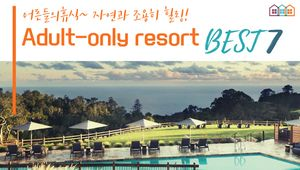 캘리포니아 adult-only resort BEST 7