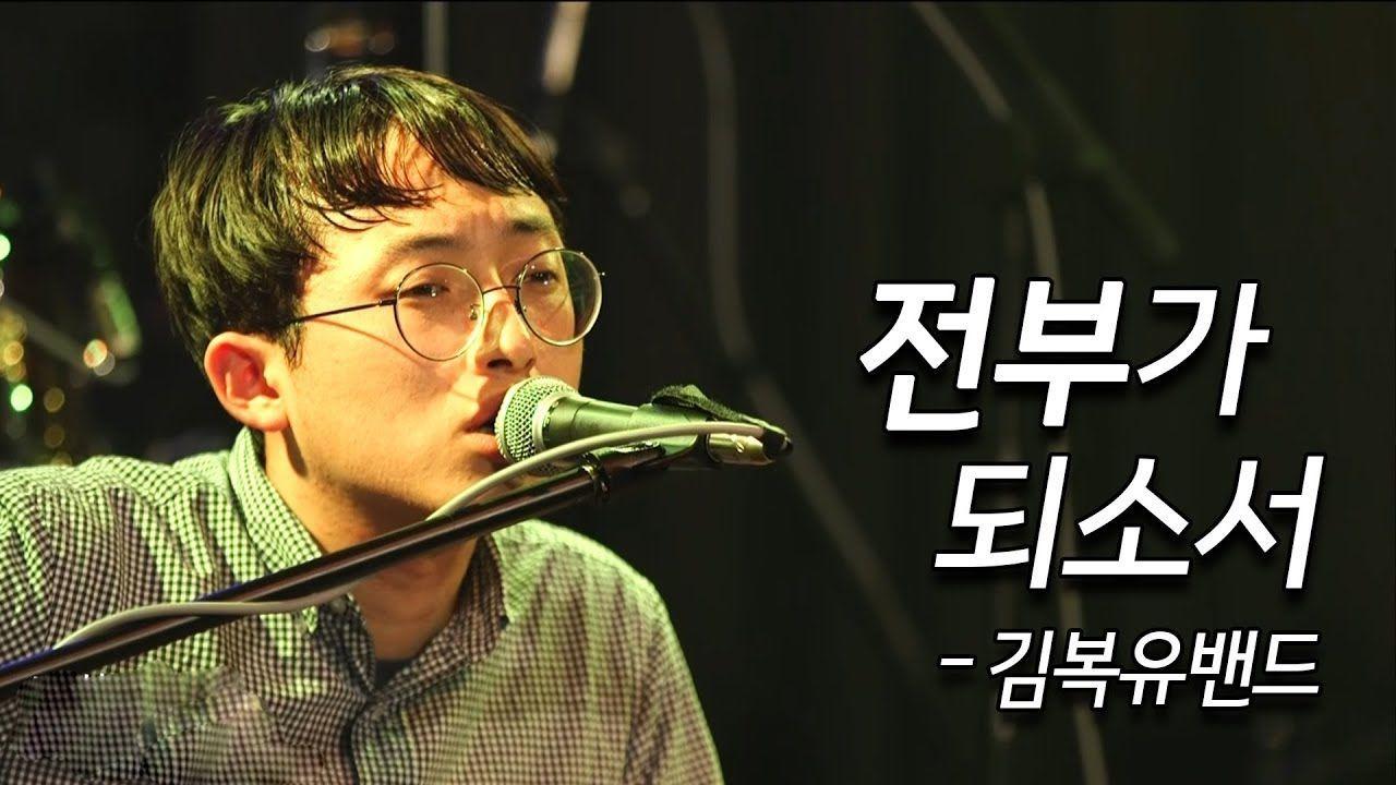 <font color=#C72700>무료공연</font> 김복유 밴드 기적 무료 콘서트