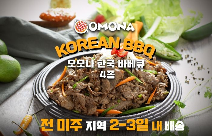 <font color=#C72700>최대59%할인+3일내배송</font> OMONA Korean BBQ 오모나바베큐
