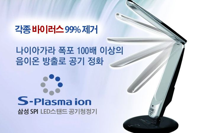 <font color=#C72700>2+1 바이러스 99% 제거</font> 삼성 SPI LED스탠드 공기청정기