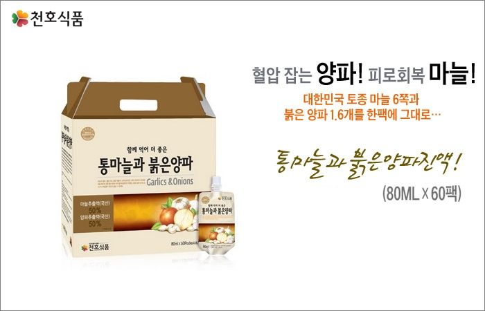 <font color=#C72700>면역력 강화</font> 통마늘과 붉은양파 진액 (천호식품)
