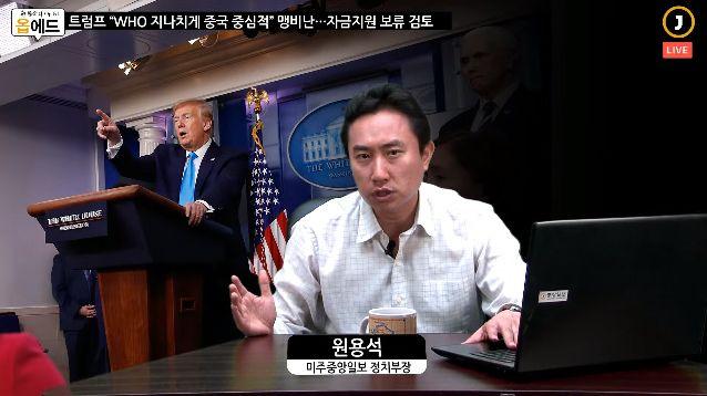 """트럼프 """"WHO 지나치게 중국 중심적"""" 맹비난…자금지원 보류 검토"""