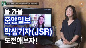 [장연화의 에듀팟]EP7. 중앙일보 학생기자(JSR)로 활동해보자!