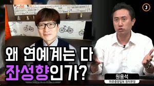 왜 연예계는 다 좌성향인가?...내시십분 김영민 특별 인터뷰