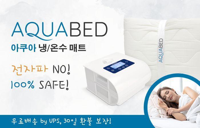 <font color=#C72700>무료배송</font> Aqua Bed 아쿠아 냉/온수 매트