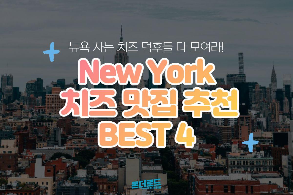 뉴욕사는 치즈 덕후들 다 모여라! '뉴욕 치즈맛집' 추천 BEST 4