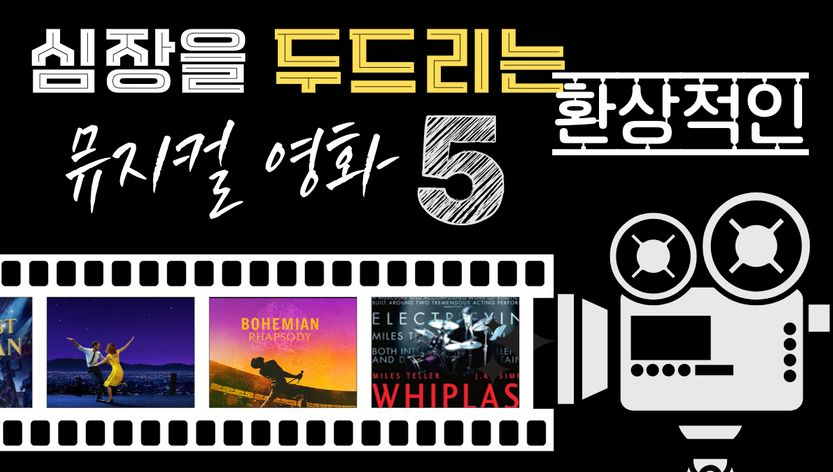 심장을 두드리는 환상적인 OST, 인생 뮤지컬영화 추천!
